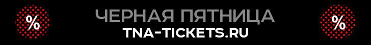 Черная пятница на tna-tickets.ru
