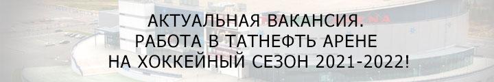 Работа в ТАТНЕФТЬ АРЕНЕ
